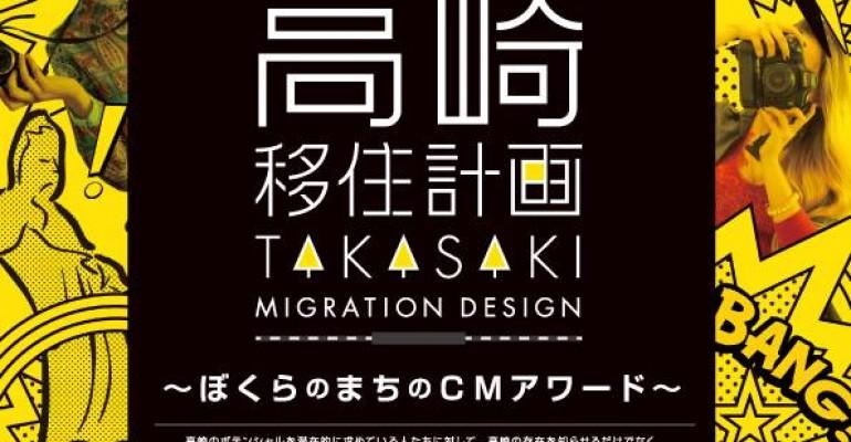 高崎移住計画~ぼくらのまちのCMアワード~