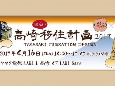 高崎移住計画2017〜ゆるいつながり〜開催いたしました