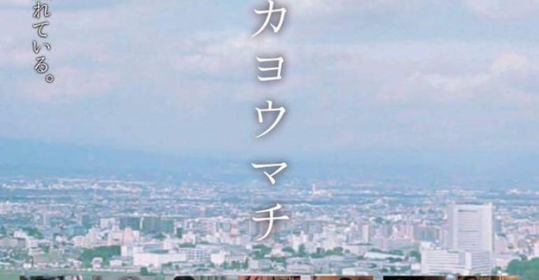 ぼくらのまちのCMアワード グランプリ受賞作品 『ココロカヨウマチ』が長編映画になりました!